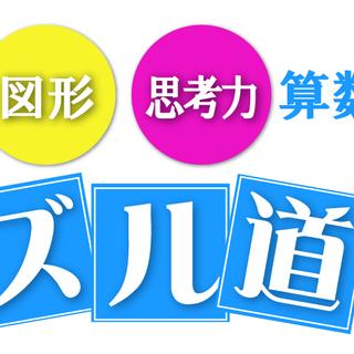 【パズル道場】春の無料体験会受付中です。(^_^)/【2018年4...