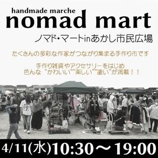 4月11日(水) 手作り市【nomad mart】in あかし市民...