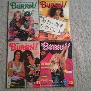 BURRN! 1985年9月号~1988年8月号