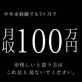 【4名募集】初年度1000万円オーバーのスーパーアドバイザー