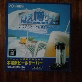 ZOJIRUSHI冷え樽サーバー
