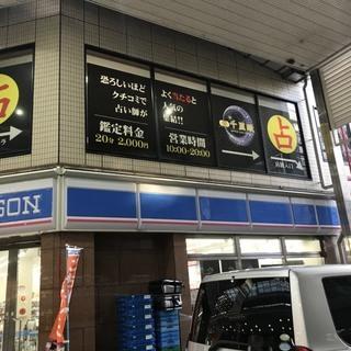 【占い】国内最大級の占いの館千里眼が松山大街道にOPEN☆