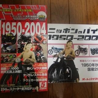 【雑誌】オートバイ バイクカタログ付録付き