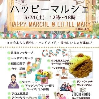 3/31【第6回ハッピーマルシェ】福島のCafeリトルメリーにて開...