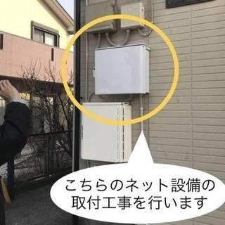件数で給料アップ!ネット設備の取り付けスタッフ!!