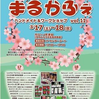 3/17・18 まるかふぇ開催