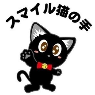 ナナちゃんマークの何でも屋さんスマイル猫の手 24時間対応 出張...