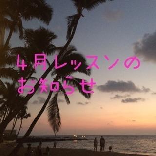 ハワイアンリトミックlokahi小金井市