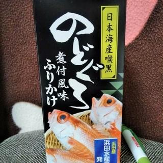 ★未開封!!高級魚・日本海産「のどぐろ」を使った煮付け風味…