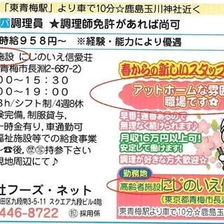 調理パート/週3~/葛西駅徒歩7分/時給1,000円/経験考慮/車...