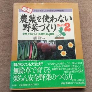 値下げしました。野菜の無農薬栽培の手引書をお譲りします。