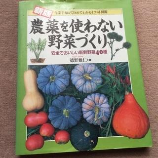 値下げしました。野菜の無農薬栽培の手引書をお譲りします