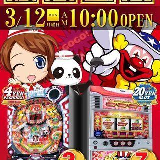 3月12日10時開店 ☆★☆PASSION☆★☆新台入替【4円パ...