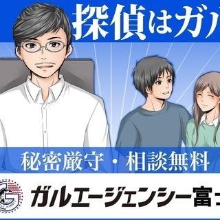 総合探偵社 ガルエージェンシー富士