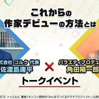 【トークイベント】「宇宙兄弟」編集者 佐渡島庸平×「金スマ」元プロ...