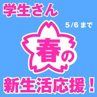 学生さん春の新生活応援!5/6まで入会登録料無料&スタジオ使用料5...