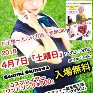 Gemini沖縄コスプレパーティーイベント!