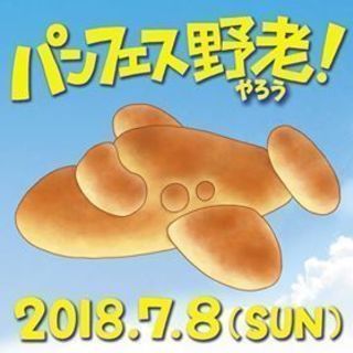 パンフェス野老 (パンフェスやろう!)