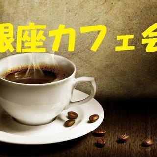 「3月29日」 銀座のカフェで、友達、人脈つくり。午後のひと時、楽...