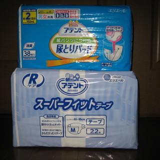 介護用 アテント テープ式紙おむつMサイズ1袋(22枚入)&尿と...