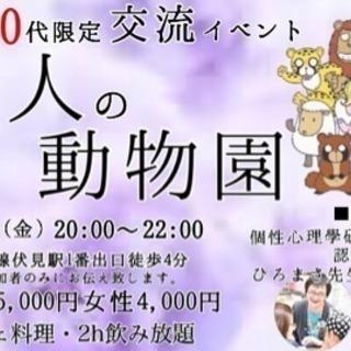 4/6(金) 20:00〜22:00 【40代・50代限定イベント...