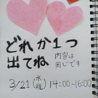 自分を愛し望む未来を引き寄せるセミナー 3/21