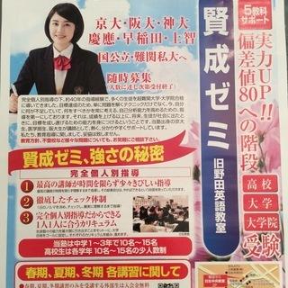 (福島校生徒募集)大学受験に向けて、中学生、高校生、社会人の方。初...
