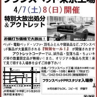 ★4/7(土)8(日)フランスベッド東京工場『ベッド&ソファ特別セール』