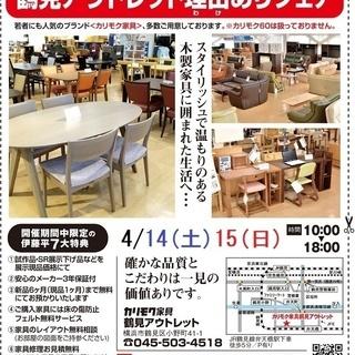 ★4/14(土)15(日)カリモク...