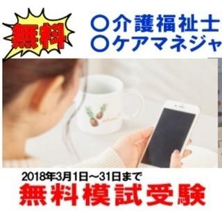 無料で模擬試験が受けられる★介護福祉士・ケアマネ