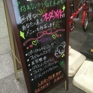 1名限定!フェイシャルエステ1,000円!【広告取材・研修用ビデ...