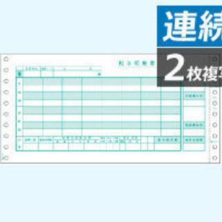 【新品・送料無料】GB401 給与明細 4箱