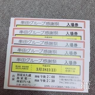 串田グループ感謝祭 市原市民会館