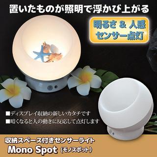【新品】収納スペース付きセンサーライト Mono Spot (モ...