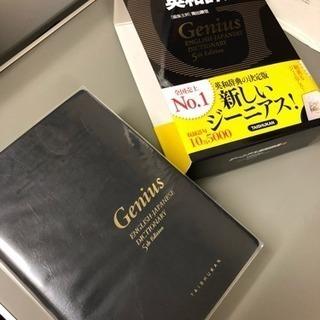 ジーニアス英和辞典