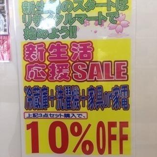 新生活応援キャンペーン 10%OFFセール! リサイクルマート糸島店