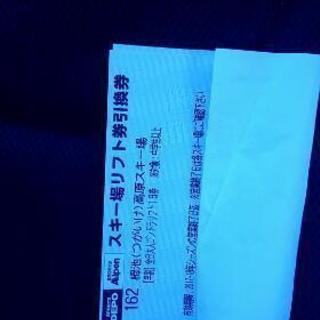 【郵送可】栂池高原スキー場 リフト券 1日券
