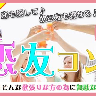 3月16日(金) 【女性先行!男性急募★】『長崎』 【男性25歳〜...