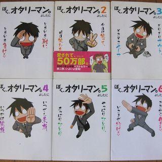 【コミックス】ぼく、オタリーマン 第01~06巻