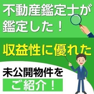 3月14日(水)19:00~20:30 開催!不動産鑑定士が解説!...