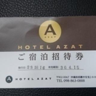ホテルアザット 2名 無料宿泊券(朝食付き)