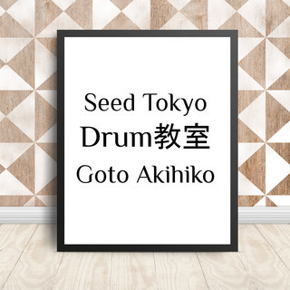 Seed Tokyo Drum教室 Goto Akihiko