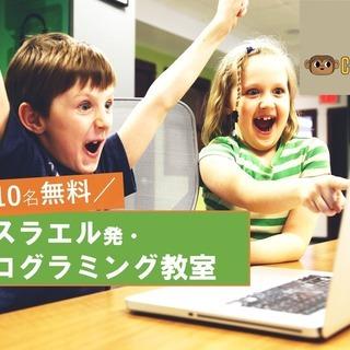【残り5名・無料】世界最先端・プログラミング体験イベント!