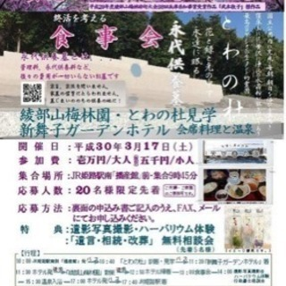 遺影撮影が温泉やホテルの料理、ワークショップもついて1万円!
