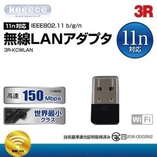 3R 無線LANアダプタ