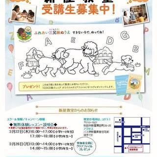 「COCO塾ジュニア新屋教室」新規開校・無料体験説明会のご案内