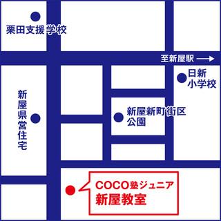 「COCO塾ジュニア新屋教室」新規開校・無料体験説明会のご案内 - 英語