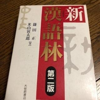 大修館書店 新漢語林 第二版