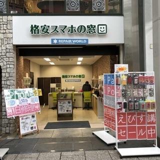 【広島】iPhone修理はRepairWorld広島本通り店にお任...