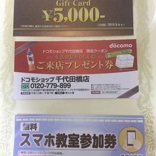 ドコモショップ5000円クーポンと来店プレゼント券